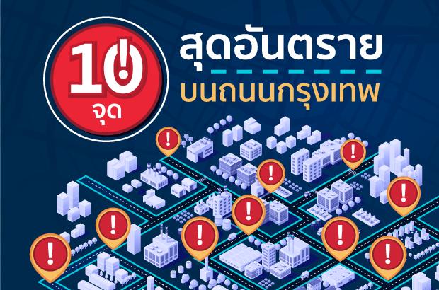 10 จุดอันตรายบนถนนกรุงเทพ