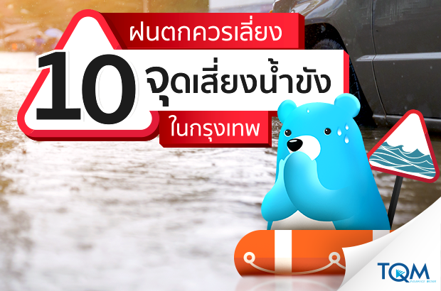 10 จุดเสี่ยงน้ำขังถนนกรุงเทพ