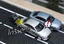 เลี้ยวหลบรถเป็นเหตุ โดนมอเตอร์ไซค์ชนท้าย