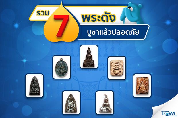 7 อันดับพระดังยอดนิยม