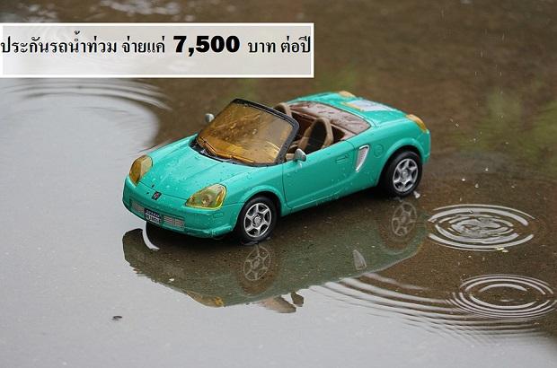 ประกันรถน้ำท่วม จ่ายเท่าไหร่?