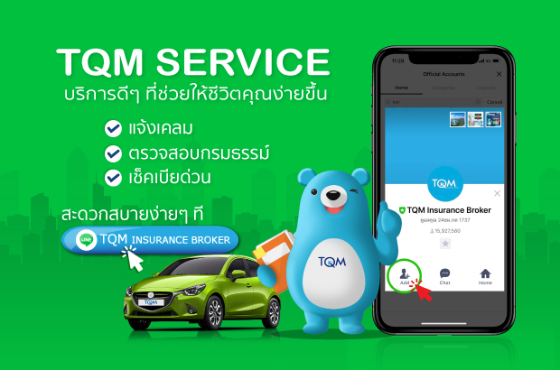 TQM SERVICE